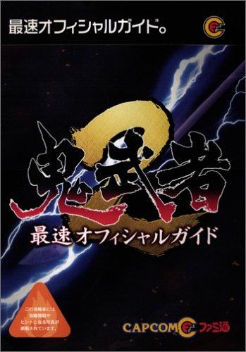 鬼武者2最速公式攻略本