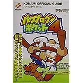 パワプロクンポケット4―コナミ公式パーフェクトガイド (KONAMI OFFICIAL GUIDEパーフェクトシリーズ)
