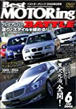 Best MOTORing 2006年6月号 ハッチバック・エボリューション [DVD]