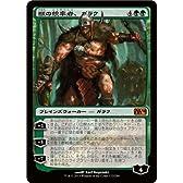MTG [マジックザギャザリング] 獣の統率者、ガラク[神話レア] /M14-172-SR シングルカード