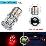 ZISTE S25 1157 bay15d LEDバルブ ダブル レッド 高輝度 24連 テールランプ ブレーキランプ 12V 2個セット レッド・赤色(一年間保証)