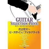 米津玄師 ギター・セレクション・ピース 打上花火~ ピースサイン/アイネクライネ