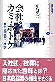 会社のカミ・ホトケ (講談社選書メチエ)