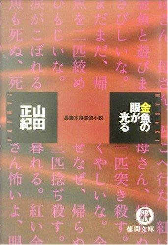 金魚の眼が光る (徳間文庫)の詳細を見る