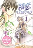 初恋マジカルブリッツ 1 (ヤングジャンプコミックス)