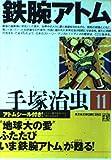 鉄腕アトム (11) (光文社文庫COMIC SERIES)