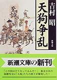 天狗争乱 (新潮文庫)