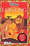 ライオン・キング (オリジナルで読むはじめてのディズニー・シリーズ)