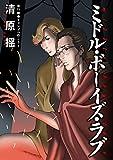 ミドル・ボーイズ・ラブ 分冊版 : 11 (アクションコミックス)