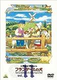 フランダースの犬(11) [DVD]