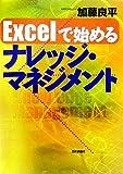 Excelで始めるナレッジ・マネジメント