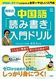 別冊宝島「相原式:中国語「読み書き」入門ドリル」<CD> (別冊宝島 1127)
