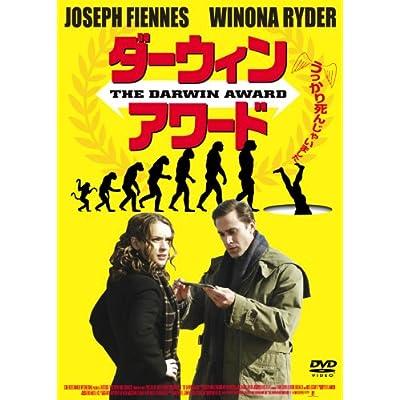 ダーウィン・アワード [DVD]