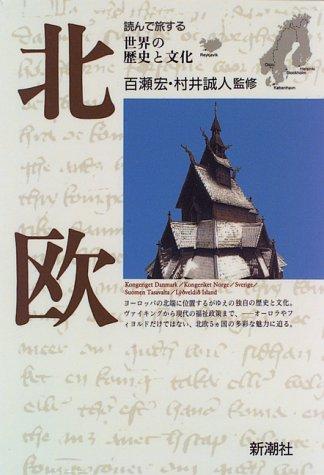 北欧 (読んで旅する世界の歴史と文化)の詳細を見る
