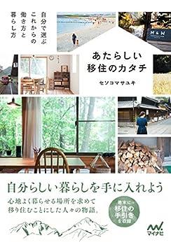 [セソコ マサユキ]のあたらしい移住のカタチ 自分で選ぶこれからの働き方と暮らし方