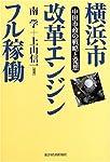 横浜市改革エンジン フル稼動 中田市政の戦略と発想