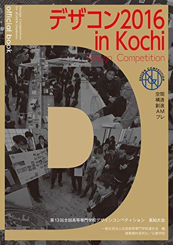 デザコン2016 in Kochi official book