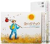 バーナデット・ワッツのグリム絵本(全6巻)
