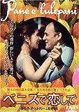 ベニスで恋して [DVD] 画像