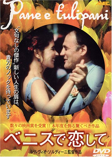 ベニスで恋して [DVD]の詳細を見る