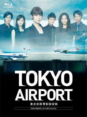 TOKYOエアポート ~東京空港管制保安部~ Blu-ray BOX