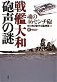 戦艦大和砲声の謎 魂の46センチ砲 (CD付)