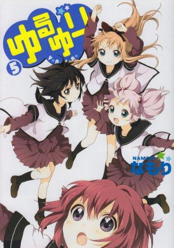 ゆるゆり (5) (IDコミックス 百合姫コミックス)の詳細を見る
