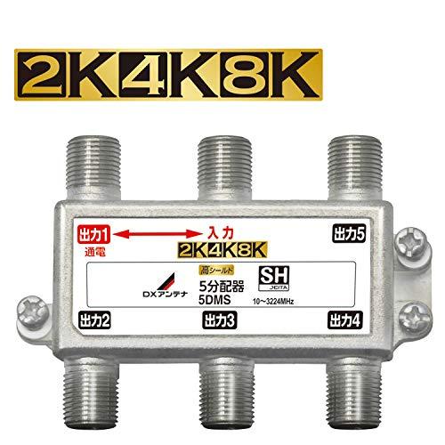 DXアンテナ 分配器 5分配 1端子通電形 金メッキプラグ F型端子 ダイカスト製高シールド構造 5DM