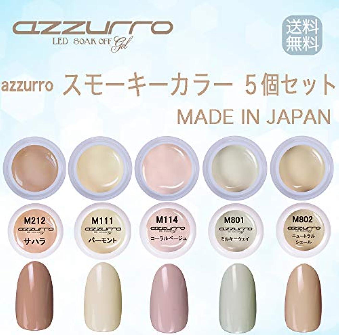 面倒批評乳剤【送料無料】日本製 azzurro gel スモーキーカラー カラージェル5個セット 春ネイルにぴったりなスモーキーカラー