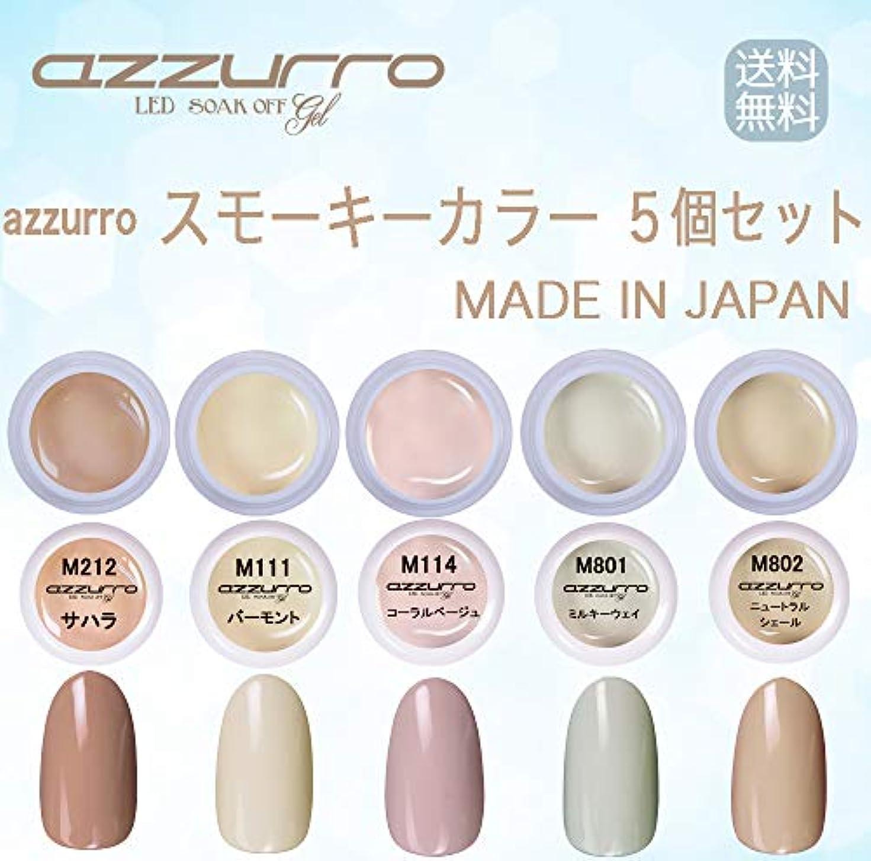 【送料無料】日本製 azzurro gel スモーキーカラー カラージェル5個セット 春ネイルにぴったりなスモーキーカラー