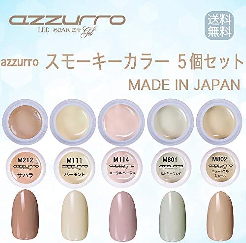 技術発表するどこでも【送料無料】日本製 azzurro gel スモーキーカラー カラージェル5個セット 春ネイルにぴったりなスモーキーカラー