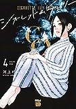 シガレット&チェリー(4) (チャンピオンREDコミックス)