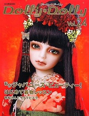 Dolly*Dolly Vol.24 私がジャパニーズ・ビューティー! (お人形MOOK)の詳細を見る