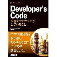 Developer's Code 本物のプログラマがしていること (アスキー書籍)   Ka Wai Cheung, 新丈 径   工学   Kindleストア   Amazon