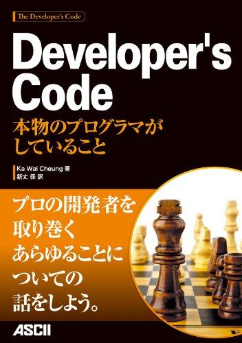 Developer's Code 本物のプログラマがしていること (アスキー書籍)の詳細を見る