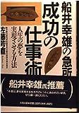 船井幸雄の急所 成功の仕事術―人生の夢を実現させる方法