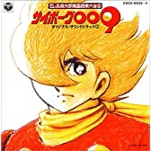 サイボーグ009 ― オリジナル・サウンドトラック Vol.2 石ノ森章太郎 萬画音楽第全集6