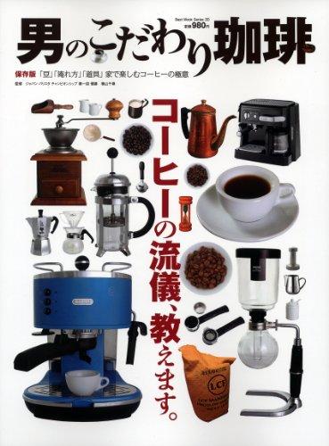 男のこだわり珈琲 (ベストムックシリーズ・30)
