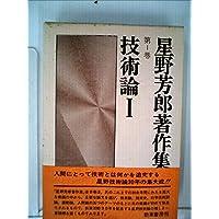 星野芳郎著作集〈第1巻〉技術論 (1977年)