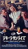 テキーラ・サンライズ [VHS]