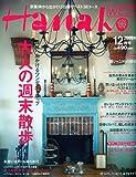 Hanako WEST (ハナコウエスト) 2009年 12月号 [雑誌] 画像