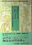 フロベール (世界の文学セレクション36)