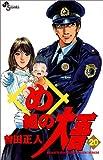 め組の大吾―火事場のバカヤロー (20) (少年サンデーコミックス)