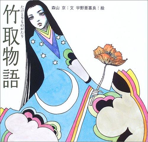 竹取物語 (日本の物語絵本)の詳細を見る