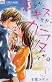 恋とか、キスとか、カラダとか。(1) (フラワーコミックス)