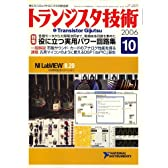 トランジスタ技術 (Transistor Gijutsu) 2006年 10月号 [雑誌]