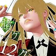 賭ケグルイ(12) (ガンガンコミックスJOKER)
