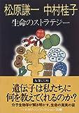 生命のストラテジー (ハヤカワ文庫―ハヤカワ・ノンフィクション文庫)
