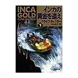 インカの黄金を追え〈下〉 (新潮文庫)