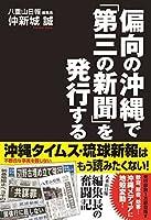 偏向の沖縄で「第三の新聞」を発行する